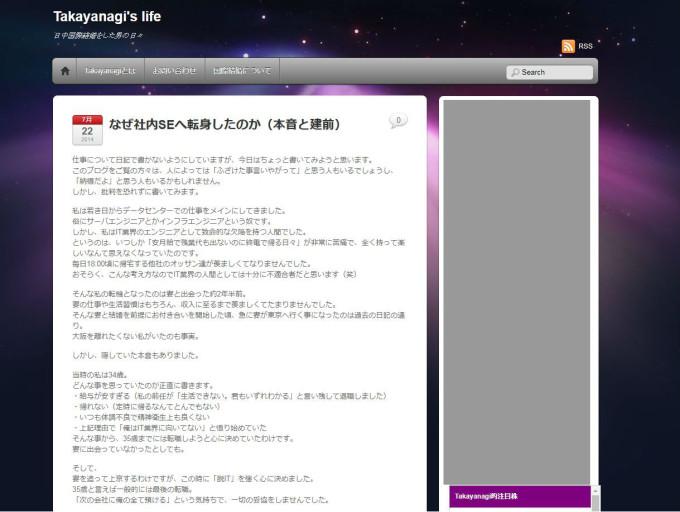 ブログ「Takayanagi's life」なぜ社内SEへ転身したのか(本音と建前)の画像