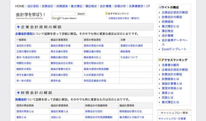 Webサイト「会計学を学ぼう!」の画像
