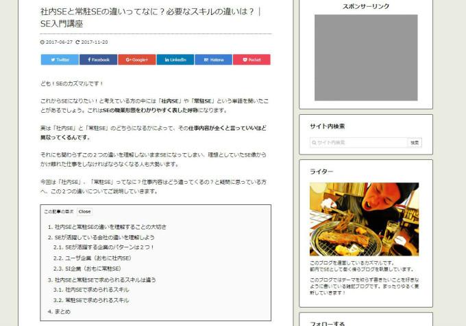 ブログ「カズマルブログ」社内SEと常駐SEの違いってなに?必要なスキルの違いは? SE入門講座の画像