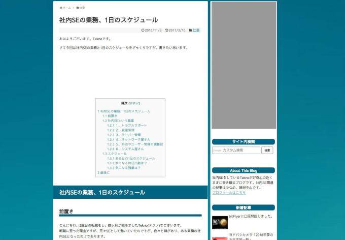 ブログ「社内SEライフ」社内SEの業務、1日のスケジュールの画像