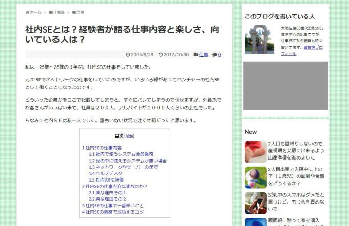 ブログ「田中です.com」社内SEとは?経験者が語る仕事内容と楽しさ、向いている人は?の画像