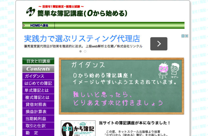 Webサイト「目指せ!簿記検定・税理士試験」。0から始める簡単な簿記講座の画像