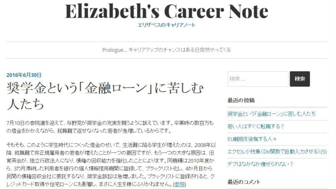 ブログ「Elizabeth's Career Note」の画像