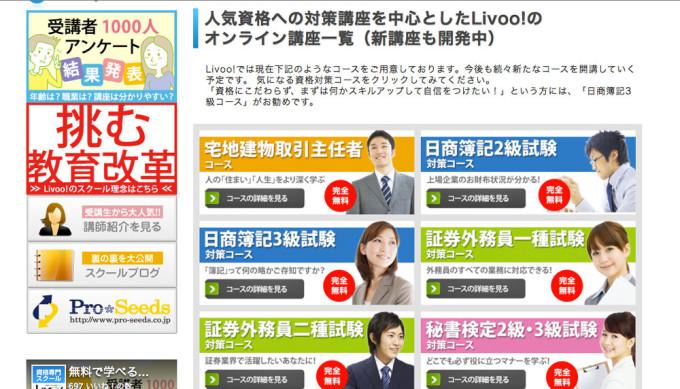 Webサイト「Livoo!」の画像