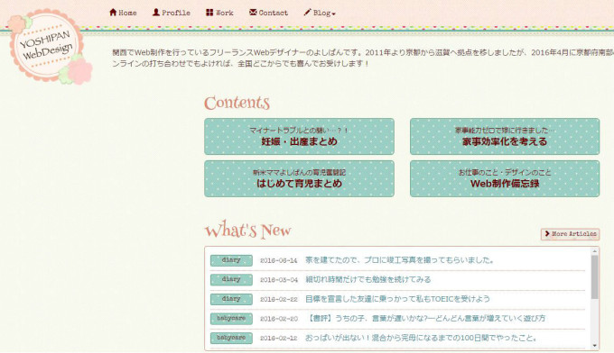 ブログ「Yoshipan Blog - Webdesign -」の画像